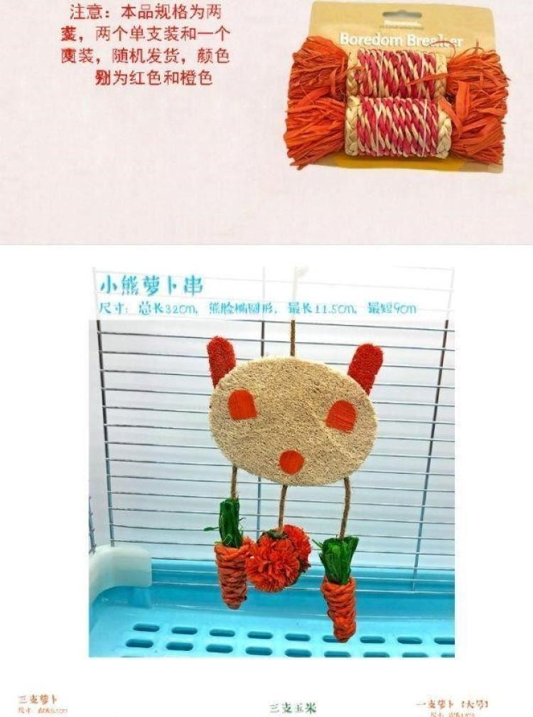 中國代購|中國批發-ibuy99|宠物兔子解闷玩具小宠物磨牙趣味丝瓜串宠物兔子解闷玩具用品啃咬
