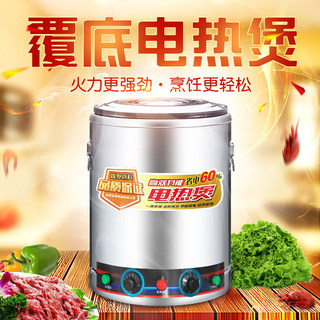 Composite bottom commercial noodle cooker noodle cooking bucket energy-saving spicy hot stove insulation flat-bottom multi-function electric porridge soup bucket