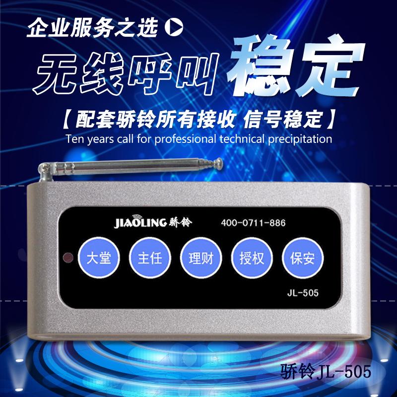 JL-505多功能无线呼叫器可定制服务铃企业银行无线寻呼铃新品