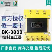 Máy biến áp điều khiển Tianzheng Electric BK-3000VA (đồng) 380 220 110 36 24V BK