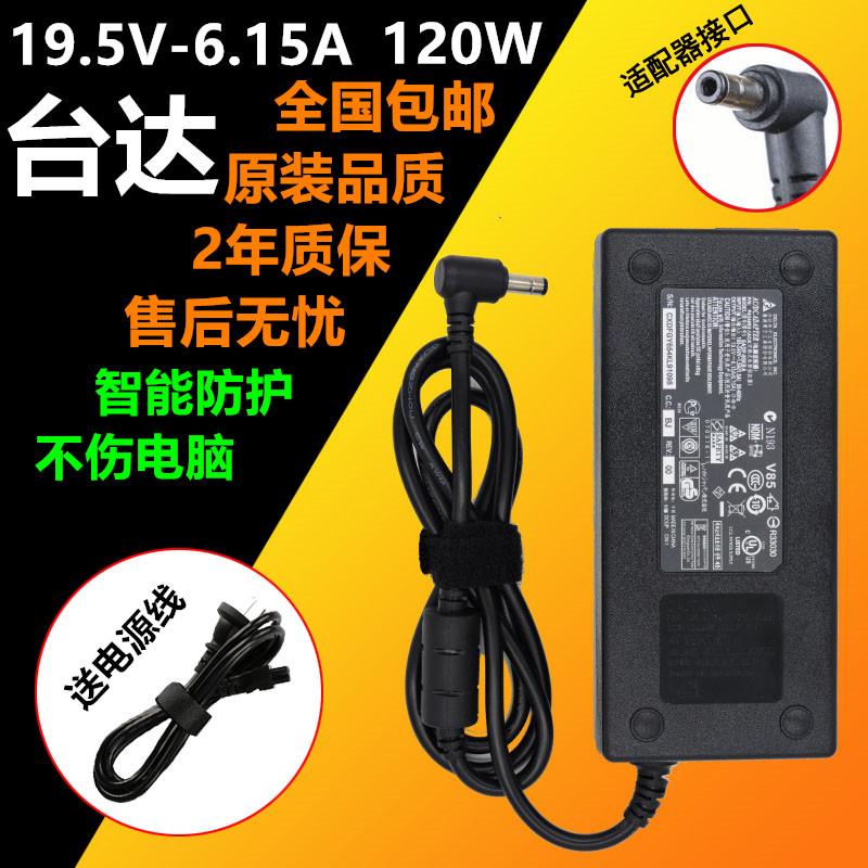 элемент питания ТОР тр g150s игровой ноутбук адаптер питания линии 19. 5v6. 15а зарядное устройство Бесплатная доставка