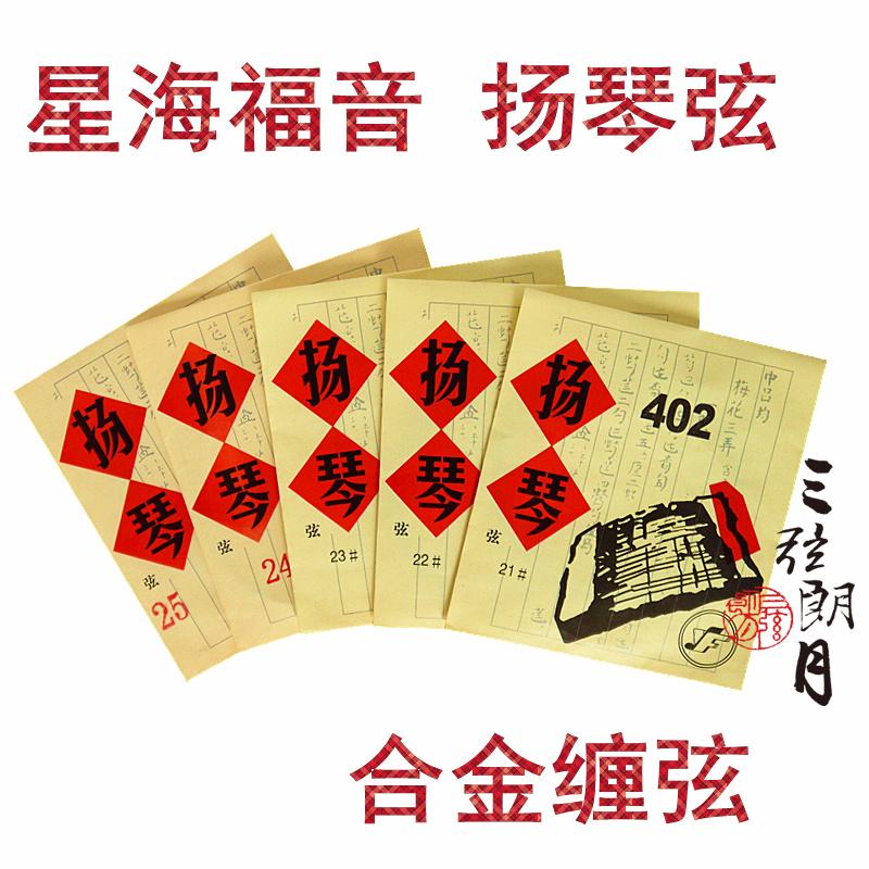 星海福音扬琴琴弦 402扬琴弦 合金缠弦 15-30号弦 北京YF牌