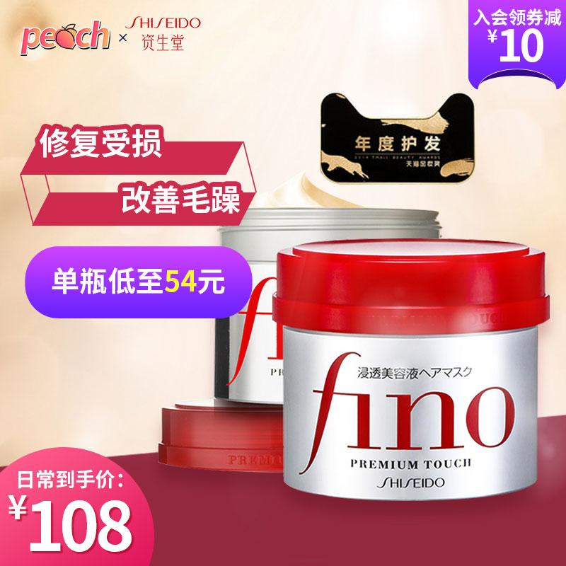 日本资生堂 230gx2罐:Fino高效渗透护发膜