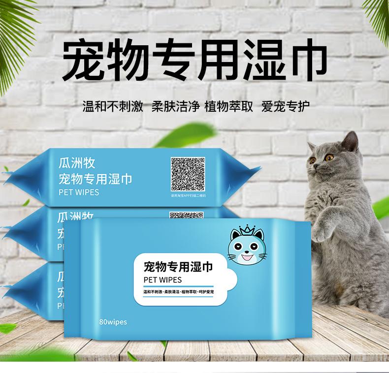 宠物湿巾猫咪狗狗专用去泪痕擦眼泪猫咪护理除臭湿纸巾详细照片