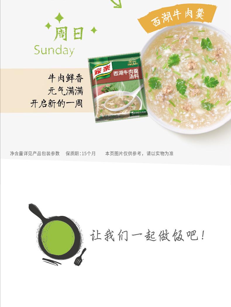 家乐 方便快熟素食汤底 12袋装 7种口味可选 图6