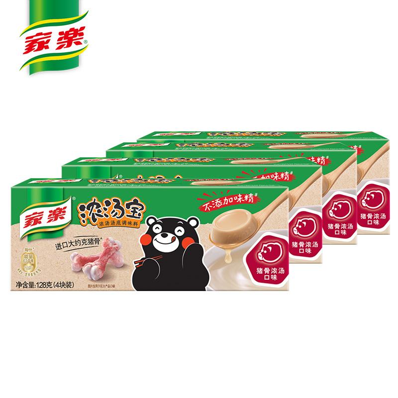 家樂濃湯寶熊本熊無味精豬骨濃湯128g*4盒高湯濃縮家用速食湯料