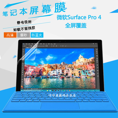 12.3-inch Microsoft Tablet Surface Pro4 notebook accessories screen protection film anti-glare screen protection