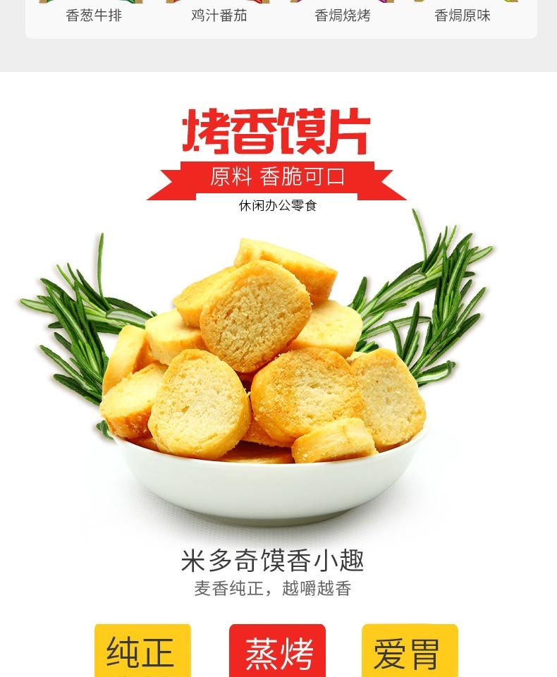 【米多奇】香烤馍丁片整箱