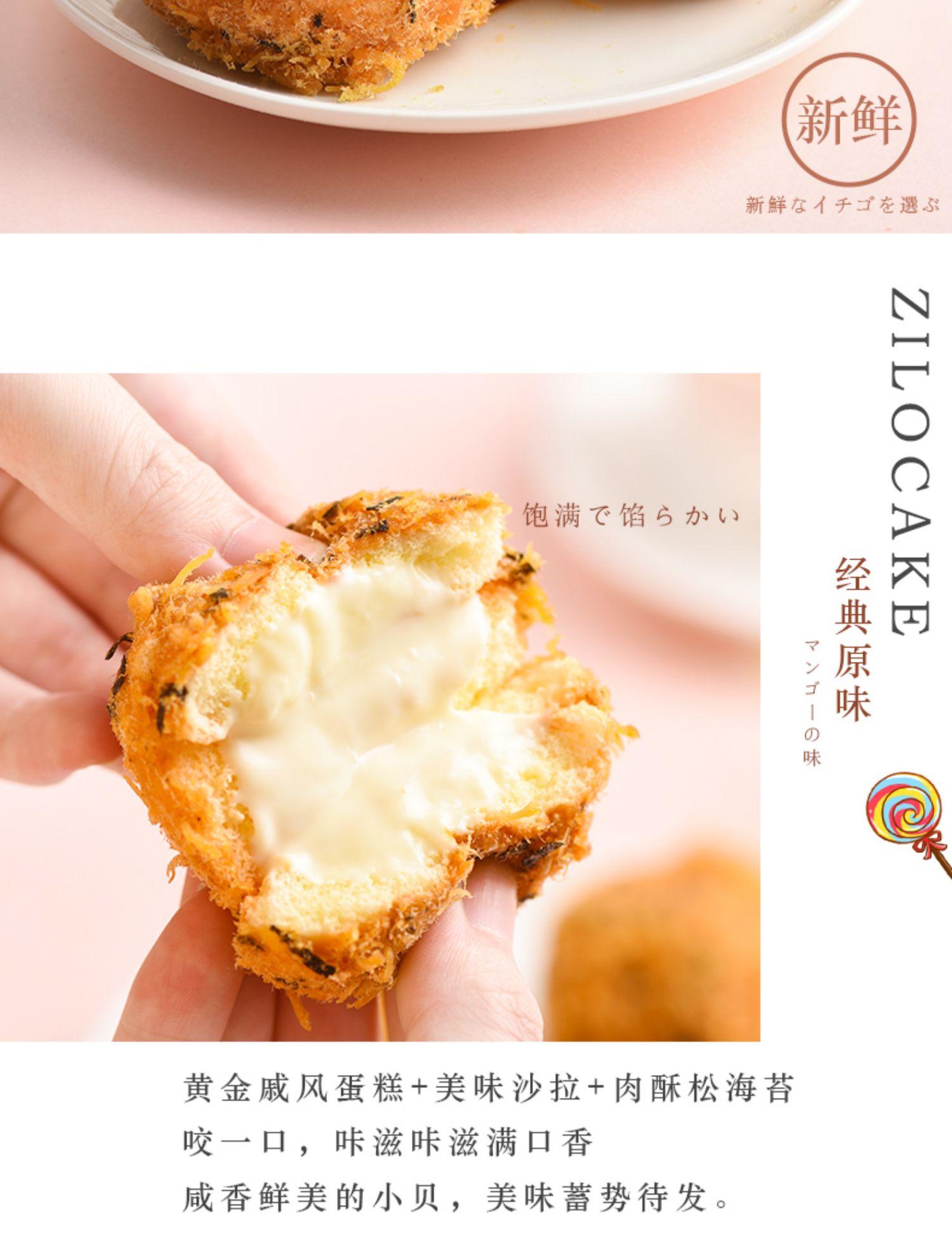 芝洛洛肉松小贝蛋糕海苔肉松面包网红小贝肉松饼小吃糕点心零食