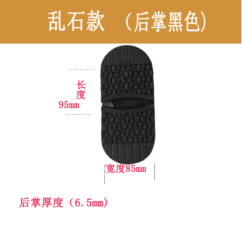 Rushing Stone Back Palm Sticker (black) 4152 Number