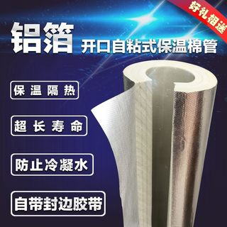 Anti-icing air conditioning pack winter household solar heat pipe insulation jacket pipe in a pipe freezing water pipe