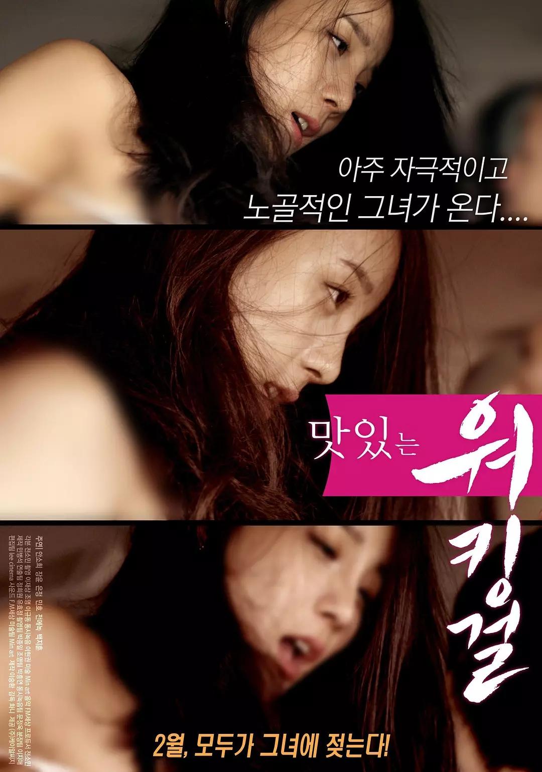 美味的工作 2017.韩国电影HD720P 迅雷下载