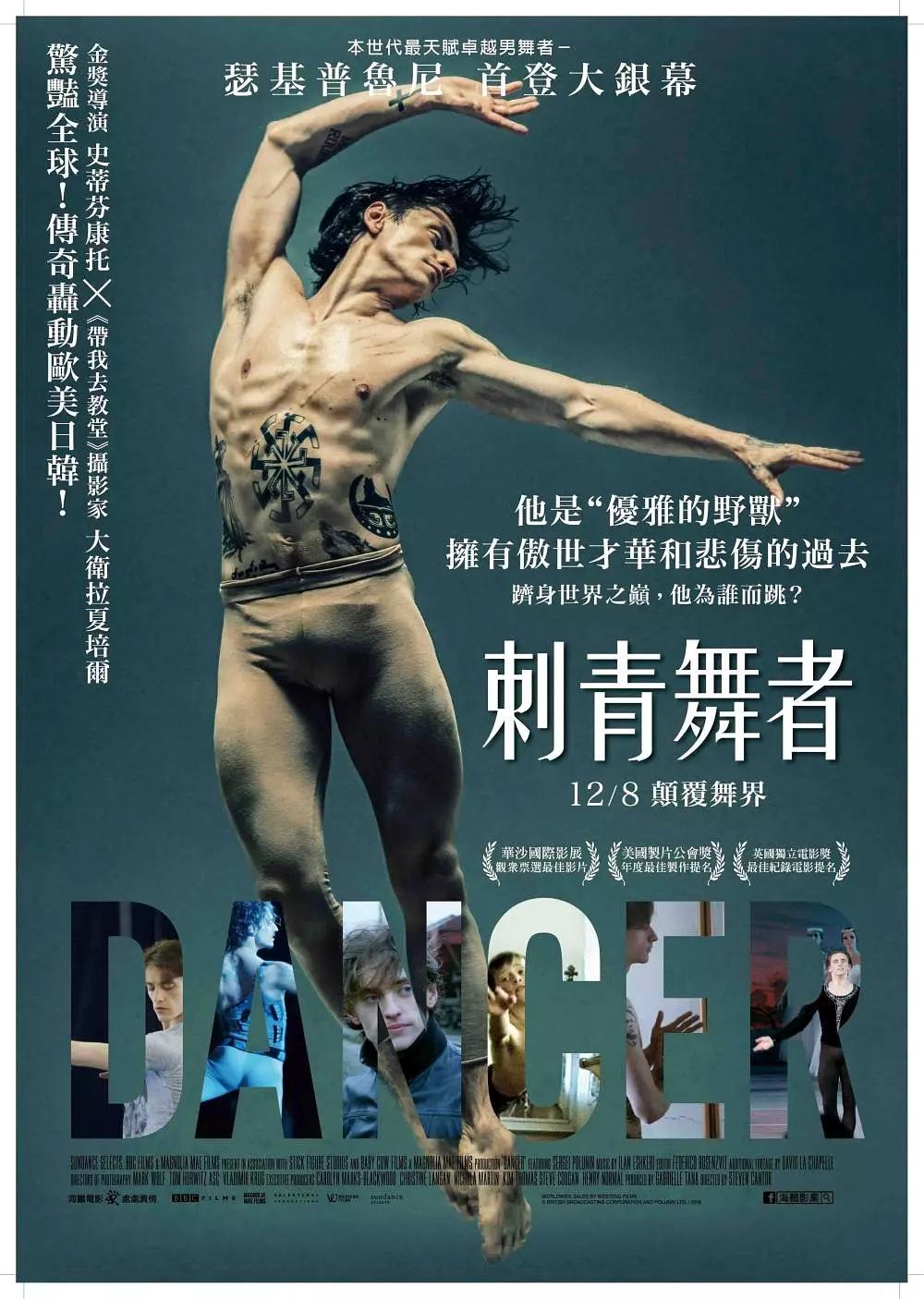 舞者 2016.HD720P 迅雷下载