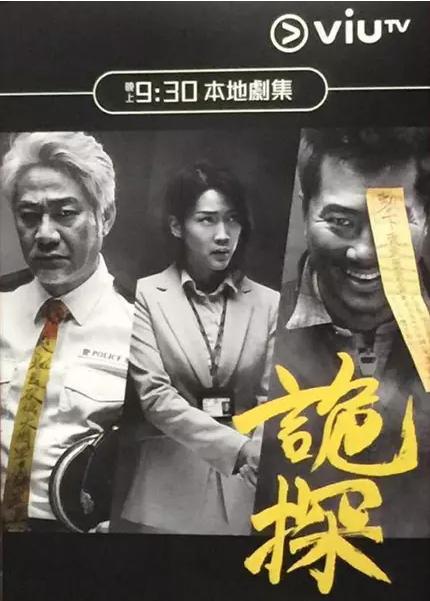 詭探全集 2017TVB懸疑大劇.HD720P 迅雷下載