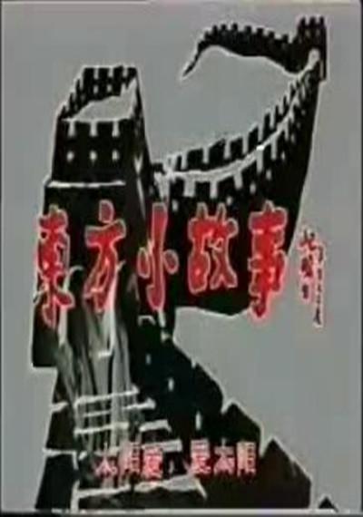 东方小故事 1994.HD720P 迅雷下载