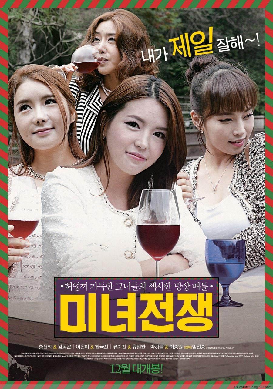 美女战争 2015.HD720P高清电影 迅雷下载
