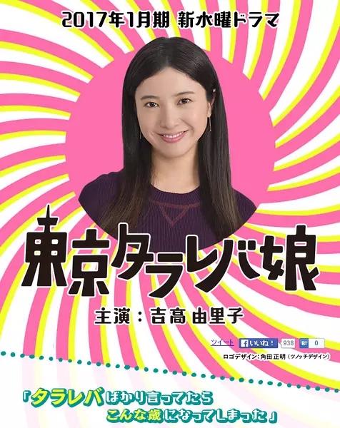 东京白日梦女完结 2017冬季日剧.HD720P 迅雷下载