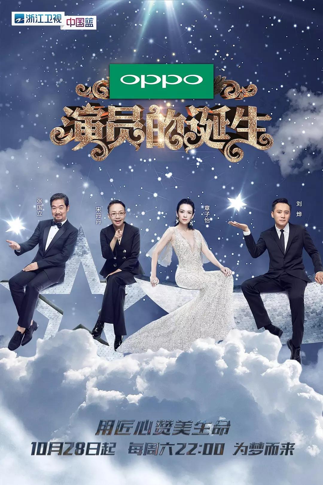 演员的诞生第一季全集 HD720P 迅雷下载
