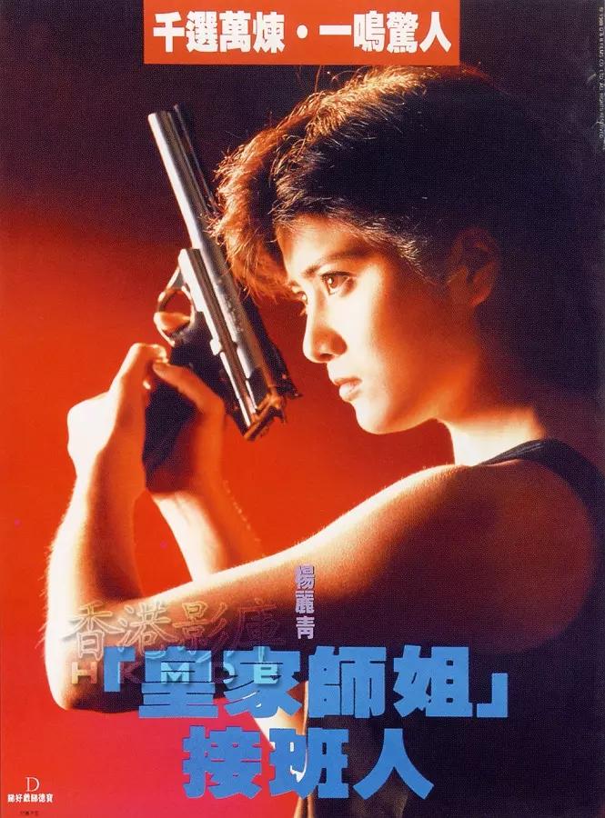 皇家师姐III之雌雄大盗士 1992.HD720P 迅雷下载