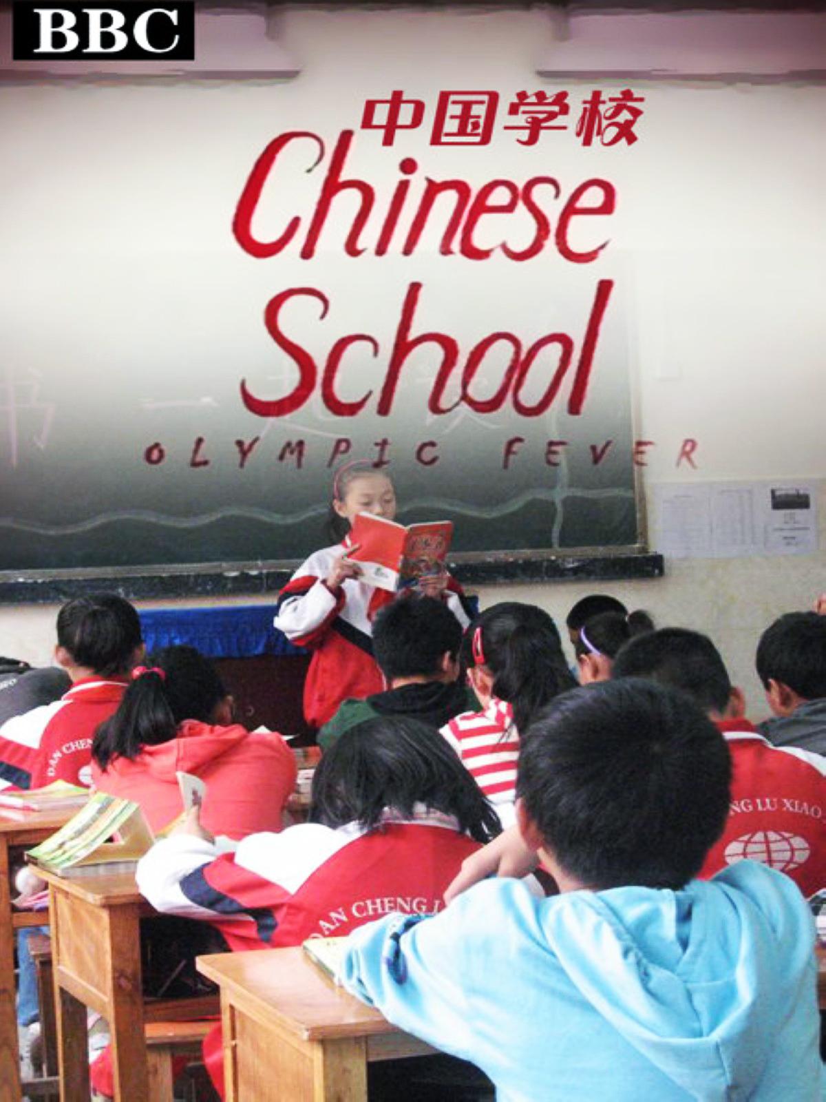 中国学校全5集 2008.HD720P 迅雷下载