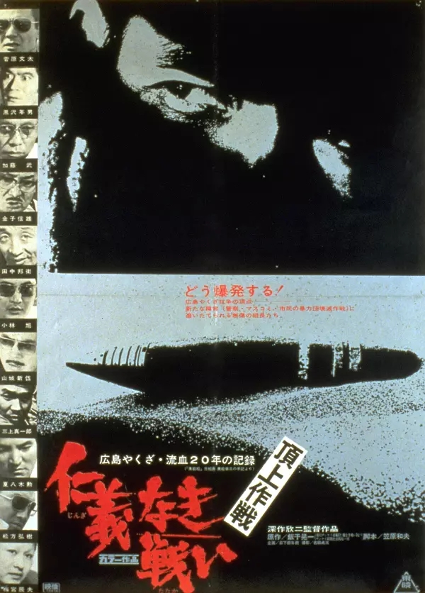 无仁义之战4:顶上作战 1974.HD720P 迅雷下载