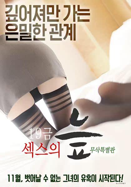 19禁性爱的沼泽 2016.HD720P 迅雷下载 中文字幕