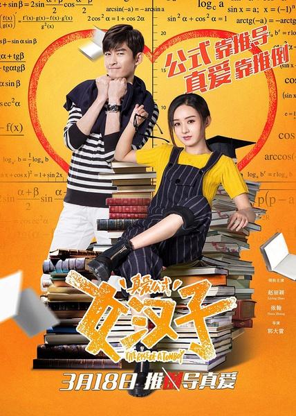 女汉子真爱公式 2016大陆 1080P 中文字幕