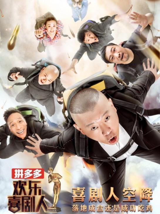 欢乐喜剧人第四季全集 2018.HD720P 迅雷下载