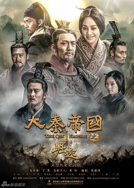 大秦帝国之崛起(34/40) 2017.HD720P 迅雷下载