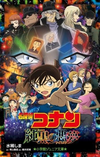 名侦探柯南:剧场版20 纯黑的噩梦 2016.BD1080P 迅雷下载