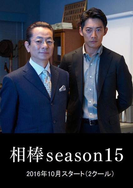 相棒 第15季完结 2016秋季日剧 HD720P 迅雷下载