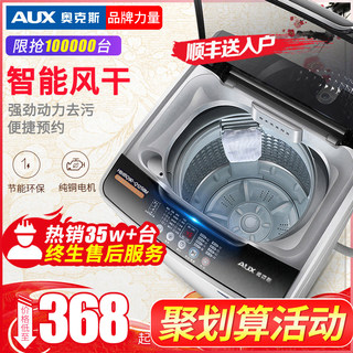 Ox 6 / 7kg automatic washing machine home with hot dry mini baby small roller dry dormitory