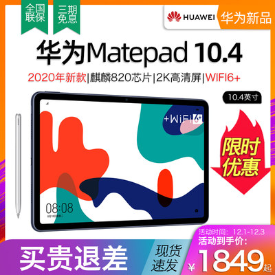 Huawei MatePad Tablet 10.4 inch 2020 new two-in-one student learning 5G full network call Pro10.8 mobile phone large screen M6 genuine ipad3