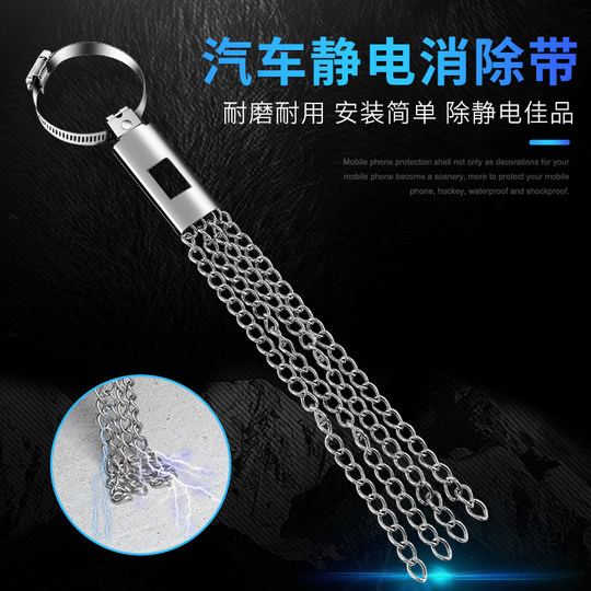 Automotive belt static eliminator remove static electricity grounding bar chain automotive vehicle exhaust pipe hanging drag ground