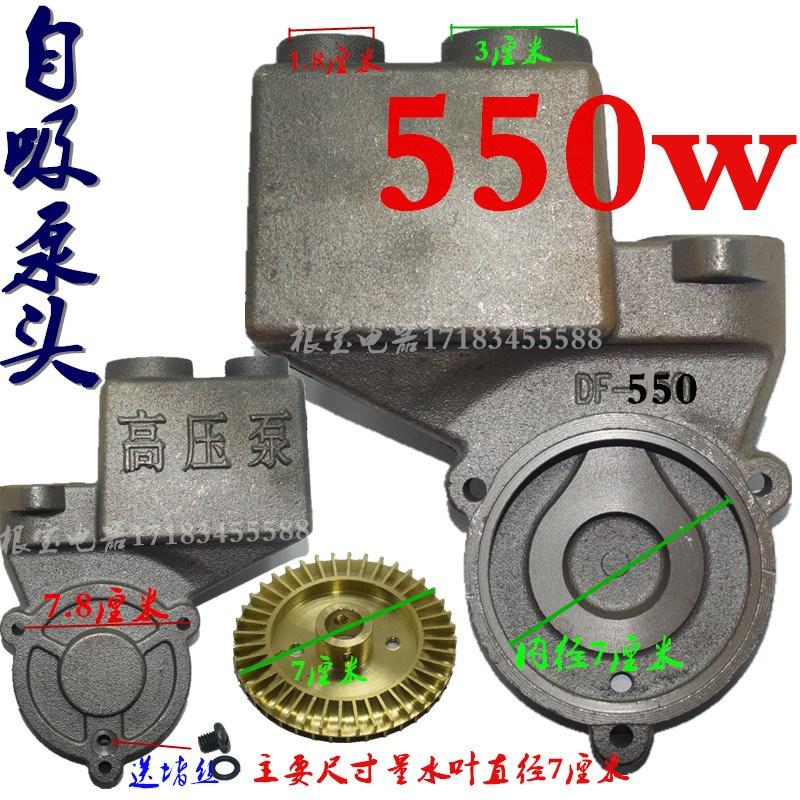 370w550W750W瓦铸铁式家用增压泵单相自吸泵配件旋涡储水箱泵头