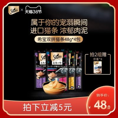 Sheba Xibao imported cat strips 16 adult cats fattening nutrition wet food canned cats kittens hair cheeks cat snacks
