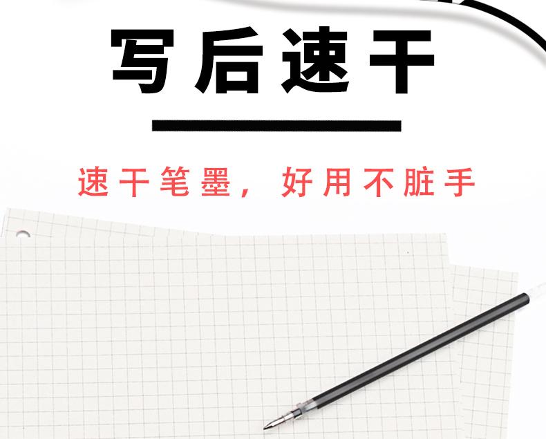 晨光按动中性笔签字笔水笔按压式圆珠笔
