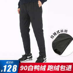 Young men down pants outer wear thick trousers Slim pants feet pants warm pants 90 white duck trousers tide