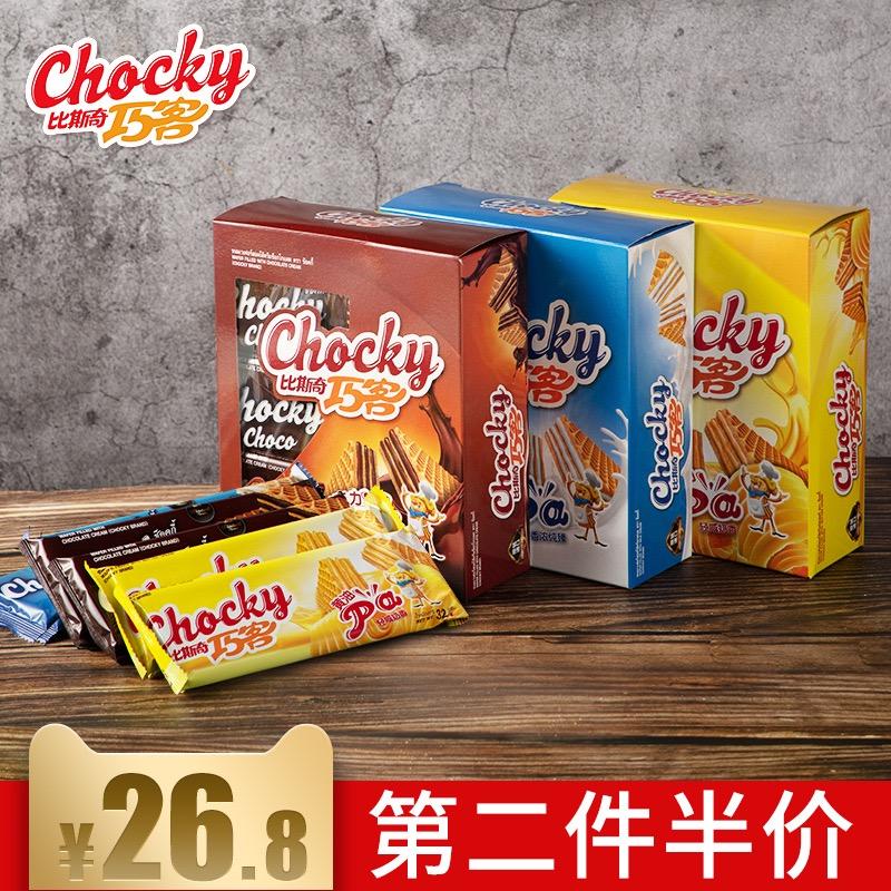 泰国原装进口威化饼干416G 23