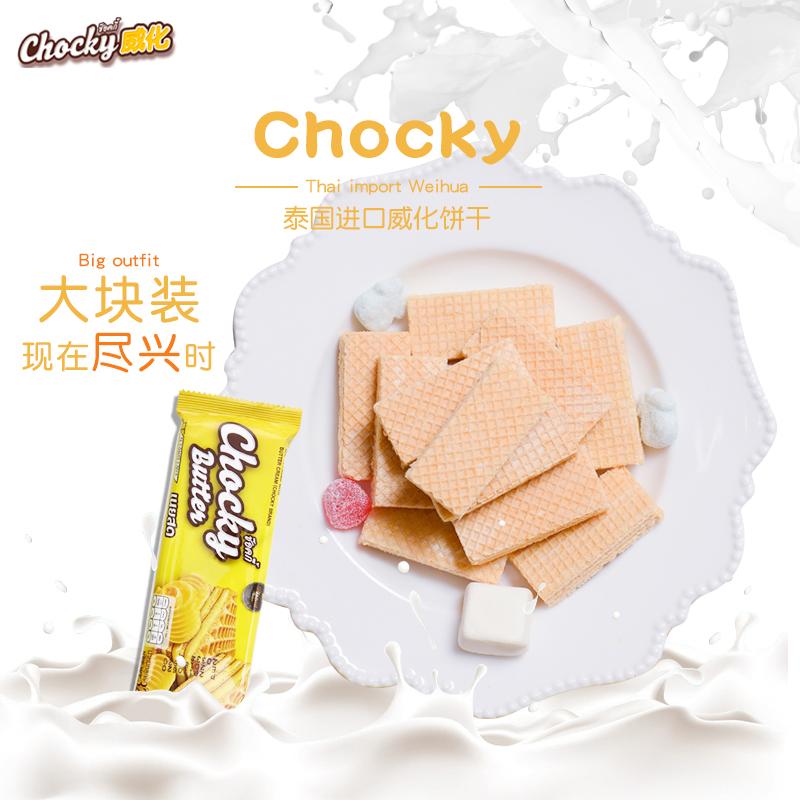 【拍2件】泰国进口:Chocky 黄油夹心威化饼416g*2盒 29.7元包邮(拍2件-10元券)