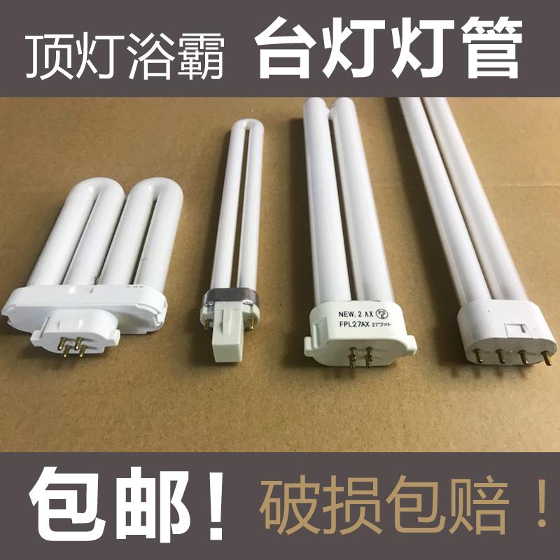 护眼灯管基色平四针三荧光h型灯泡2针u型台灯v灯管灯管11瓦yh-18w
