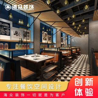 Theme restaurant decoration restaurant catering fast food shop Chuan Chuanshao grilled hot pot shop decoration design renderings