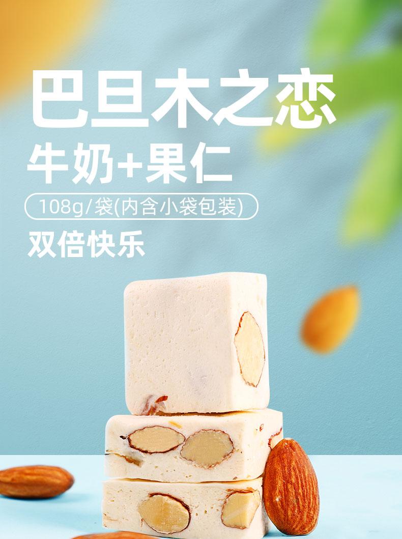 山里仁 巴旦木之恋 坚果仁牛轧糖 108g*4袋 天猫优惠券折后¥26.9包邮(¥36.9-10)
