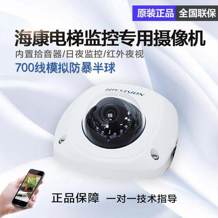 海康威视电梯监控专用摄像头超红外模拟广角摄像机DS-2CD54A1P-IR