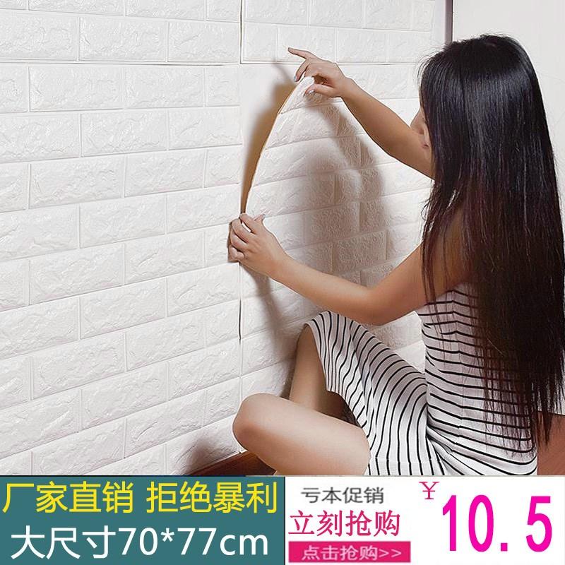 3d立体墙贴砖纹防水防潮遮丑自粘创意客厅卧室电视墙背景装饰贴纸