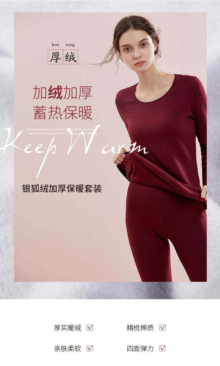 芬怡 加绒加厚 女式保暖内衣套装 天猫优惠券折后¥79包邮(¥229-150)4色可选