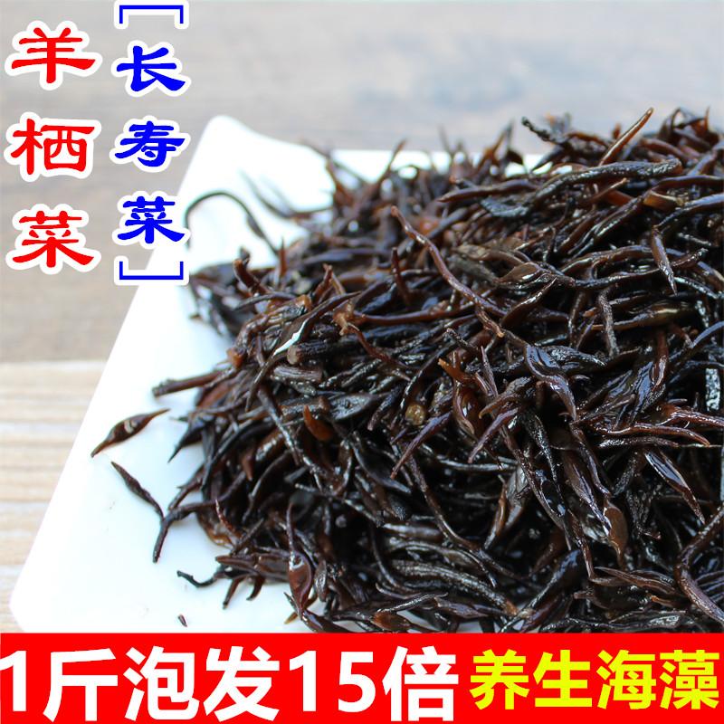 长寿菜羊栖菜干货500g新鲜东海日本洞头温州特产非即食袋装海藻菜