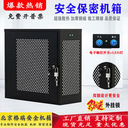 PC desktop computer host security anti-theft confidential case disable USB lock case host data protection box