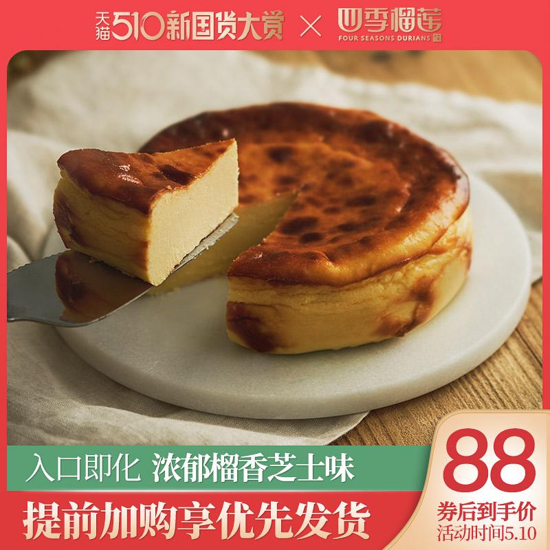 网红甜品蛋糕 四季榴莲 巴斯克 芝士爆浆蛋糕 6寸