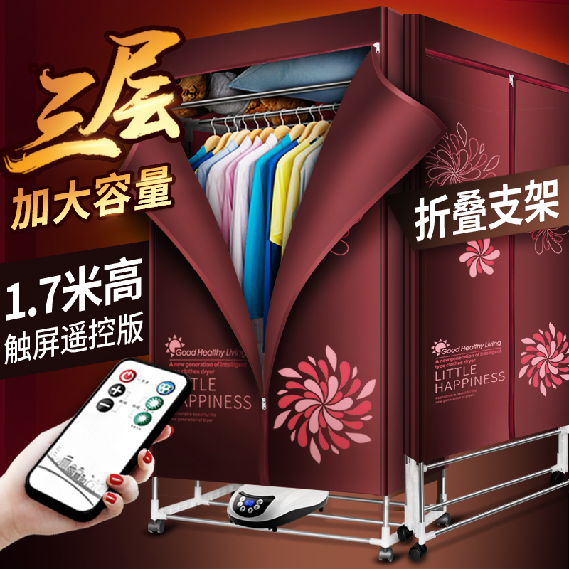 Baking clothes dryer household drying god machine large-capacity de-sterilization baby small dryer fast dryer